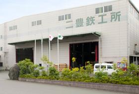 海崎第一工場