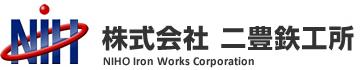株式会社 二豊鉃工所