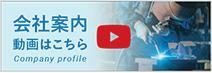 会社案内動画